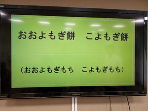 おおよもぎ餅.JPG